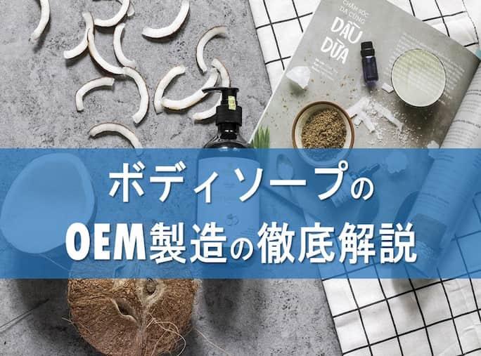 ボディソープのOEM製造の徹底解説