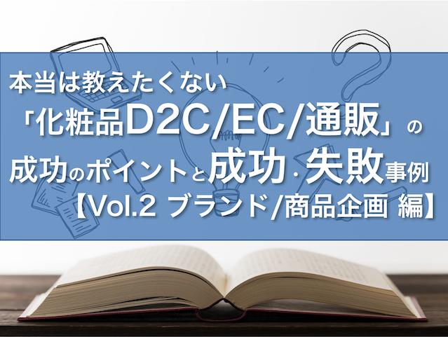 本当は教えたくない「化粧品D2C/EC/通販」の成功のポイントと成功・失敗事例【Vol.2 ブランド/商品企画 編】