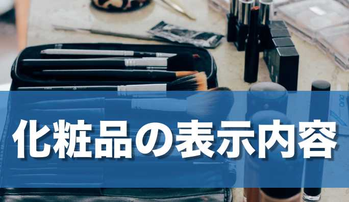 化粧品サンプルを製造するときの表示内容
