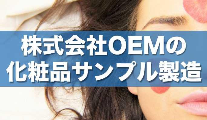 株式会社OEM