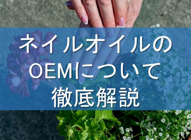 ネイルオイルのOEMについて徹底解説