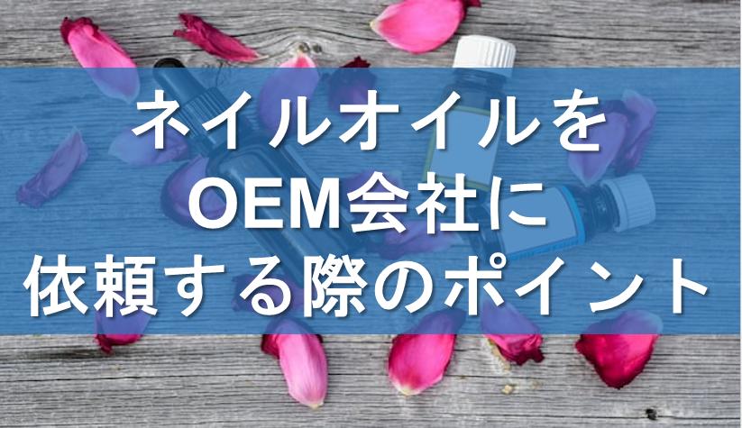 ネイルオイルをOEM会社に依頼する際のポイント