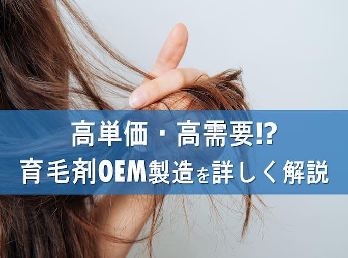 高単価・高需要!?育毛剤のOEM製造を詳しく解説