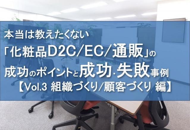 本当は教えたくない「化粧品D2C/EC/通販」の成功のポイントと成功・失敗事例【Vol.3 組織づくり/顧客づくり 編】