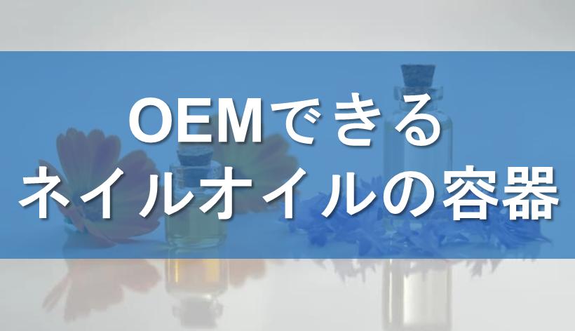 OEMできるネイルオイルの容器
