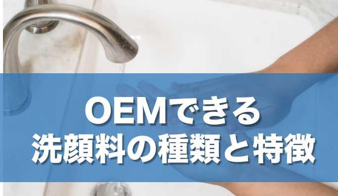 OEMできる洗顔料の種類と特徴
