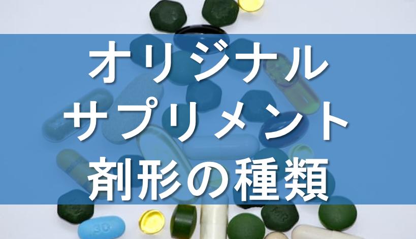 オリジナルサプリメント剤形の種類