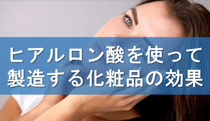 ヒアルロン酸を使って製造する化粧品の効果