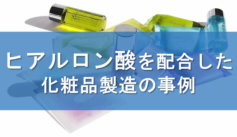 ヒアルロン酸を配合した化粧品製造の事例