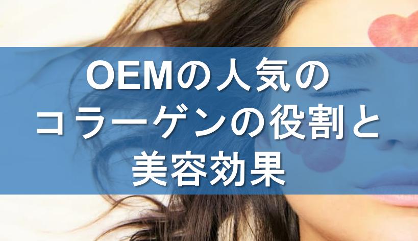 OEMで人気のコラーゲンの役割と美容効果