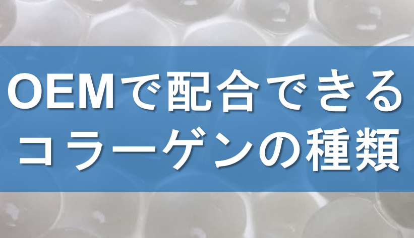 OEMで配合できるコラーゲンの種類