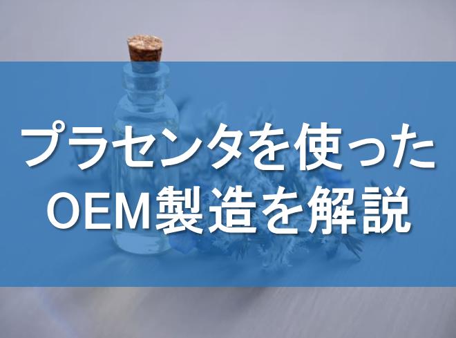 プラセンタを使ったOEM製造を解説!化粧品やサプリメントの開発事例も公開
